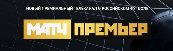 матч премьер
