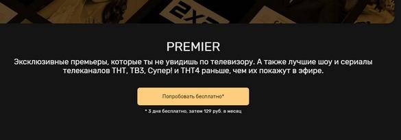 подписка премьер